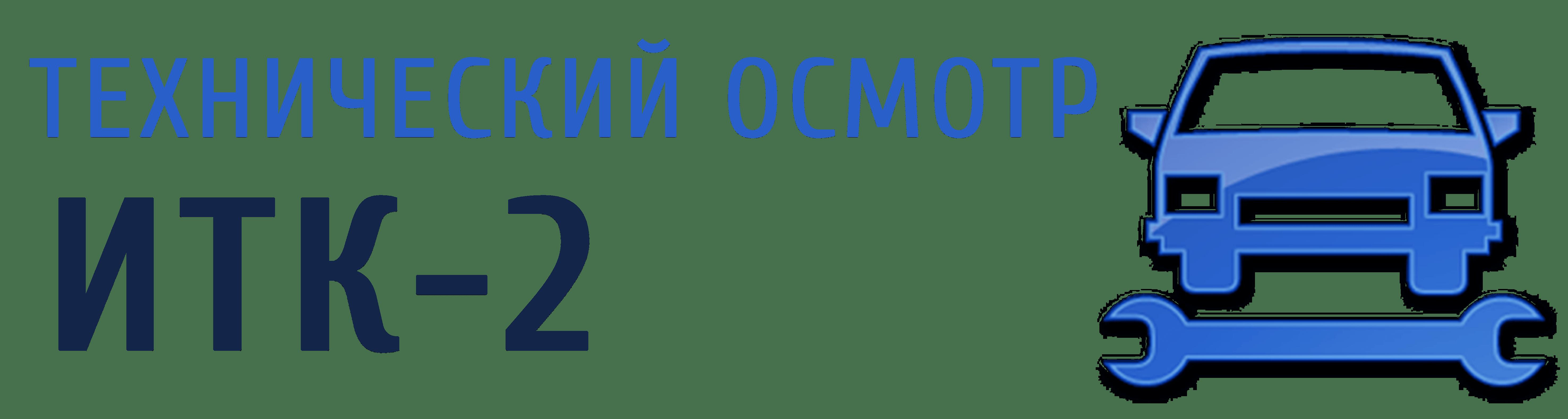 ИТК2 — Технический осмотр в городе Иваново